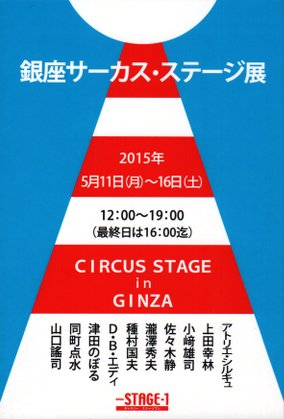 """sircus-stage"""
